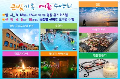 전교인여름수양회.jpg
